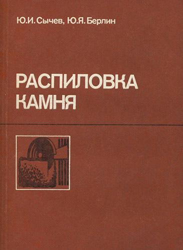 """Берлин Ю.Я., Сычев Ю.И. """"Распиловка камня. Учебник"""""""