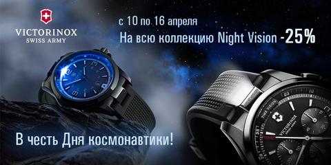 -25% на коллекцию Night Vision Victorinox