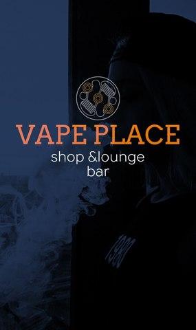 Vape Place, г. Чебоксары