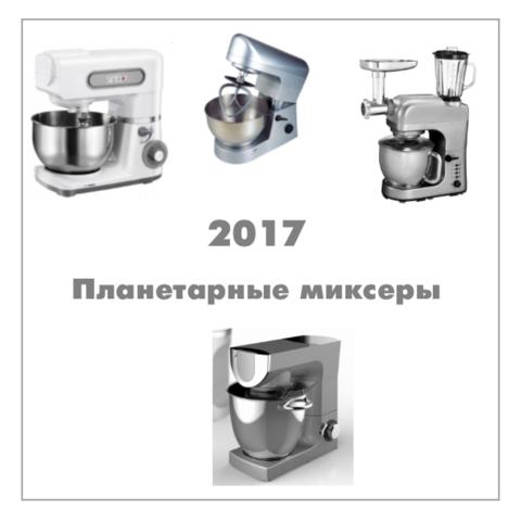 Выбор планетарного миксера для дома 2017.