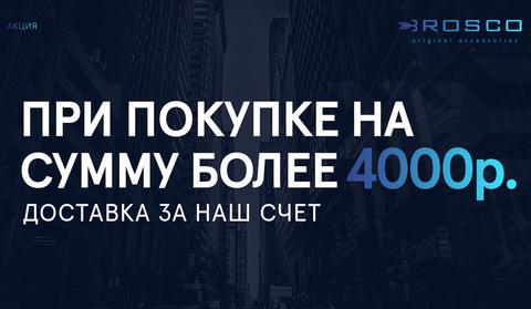 Бесплатная доставка от 4000