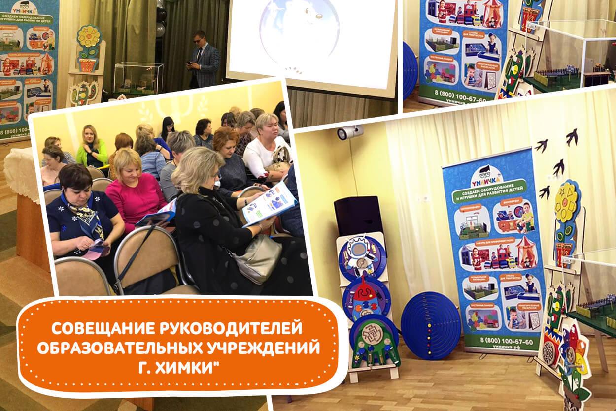 Презентация от торгово-производственной компании «Умничка™» в г. Химки