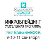 Популярный Brow-курс МИКРОБЛЕЙДИНГ