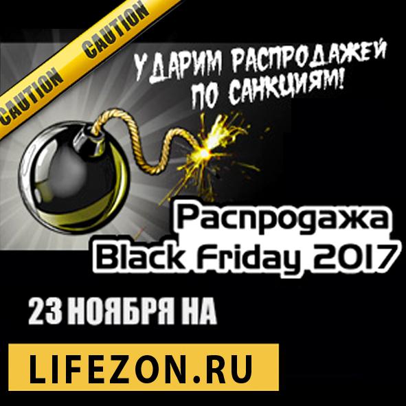Распродажа Черная Пятница 2017!
