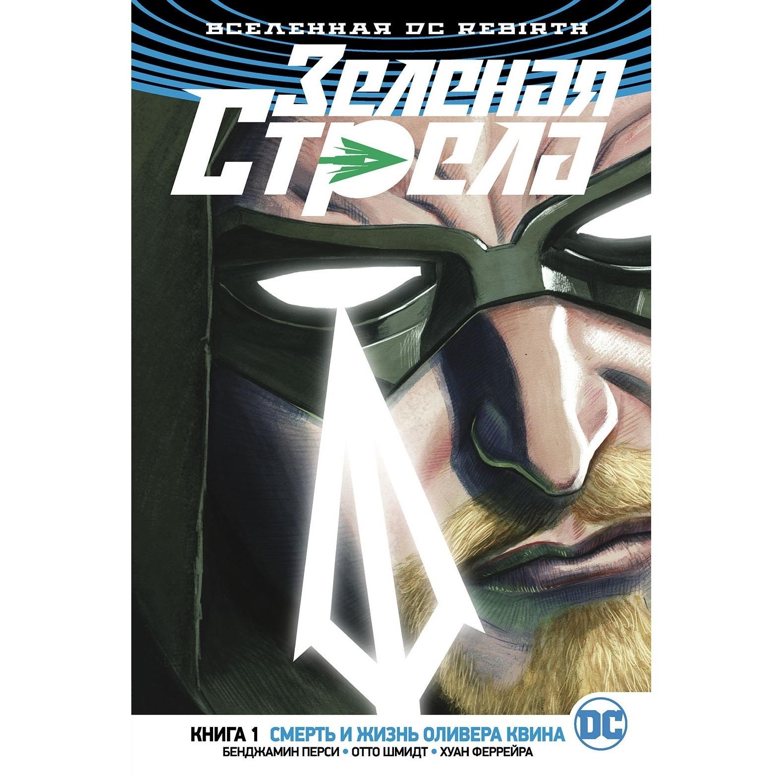 Из печати вышел первый том линейки Rebirth – «Зеленая Стрела. Книга 1: Смерть и жизнь Оливера Квина»