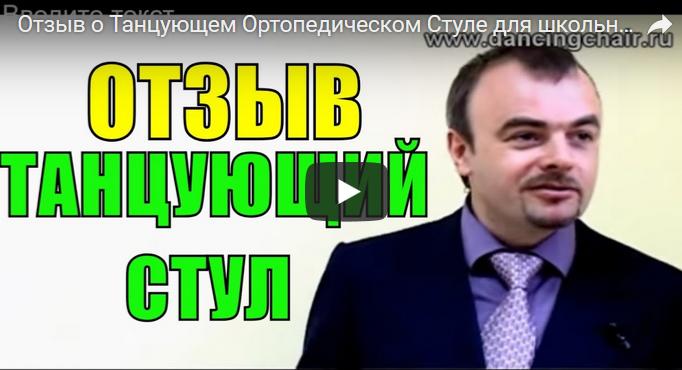 Танцующий Ортопедический Стул для школьника отзыв Дмитрия Титова