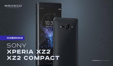 Новинки Xperia XZ2, XZ2 Compact