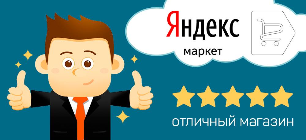 Промокод Яндекс.Маркет