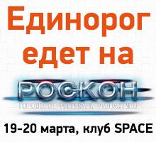 Единорог едет на городской фестиваль фантастики