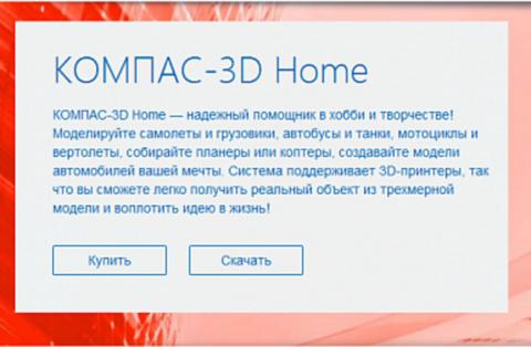 КОМПАС-3D Home для начинающих. Основы 3D-проектирования. Часть 1.