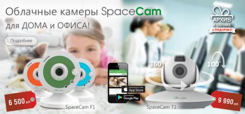 Камеры SpaceCam для дома и офиса.