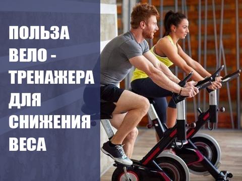 Польза велотренажера для снижения веса
