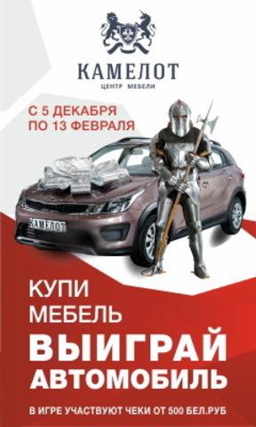 14 февраля 2019 г. торжественный розыгрыш автомобиля!