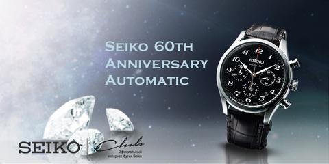 Seiko празднует 60-летие моделей с автоматическим подзаводом