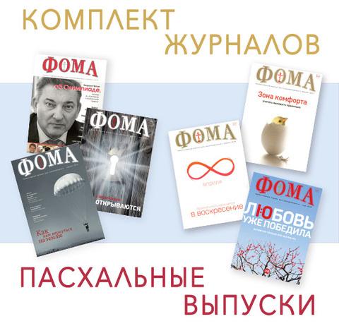 Пасхальный комплект журналов