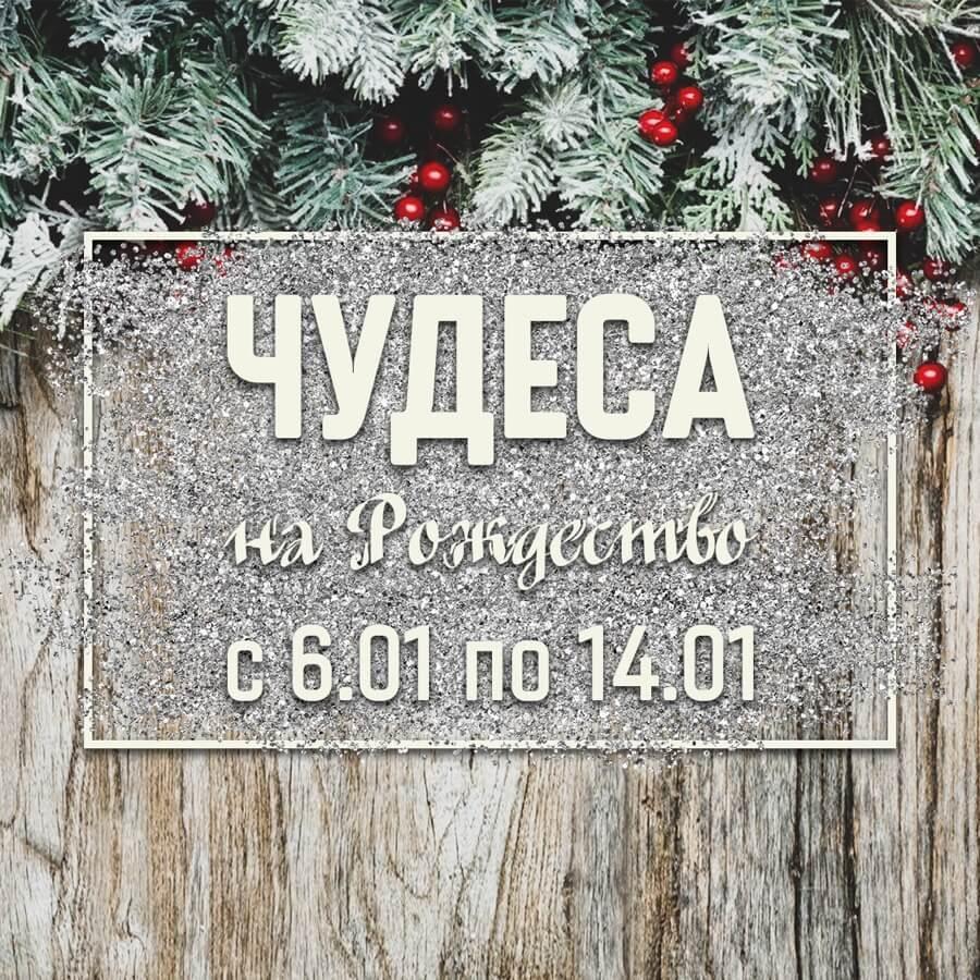 От Рождества до Старого Нового Года!!!