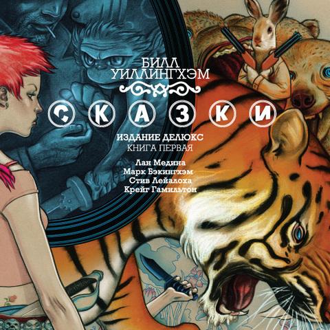 Рецензия на серию графических романов