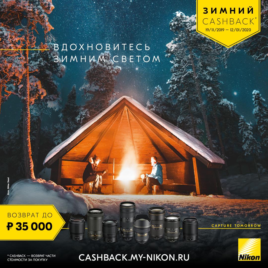 Новогодний CashBack на объективы Nikon