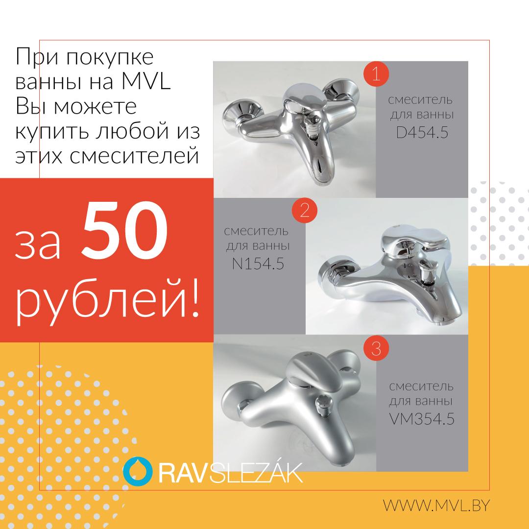 Вот это выгода! Смесители за 50 рублей!