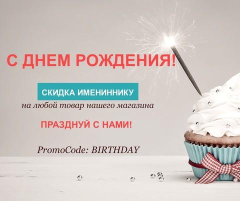 Празднуй День Рождения с нами.