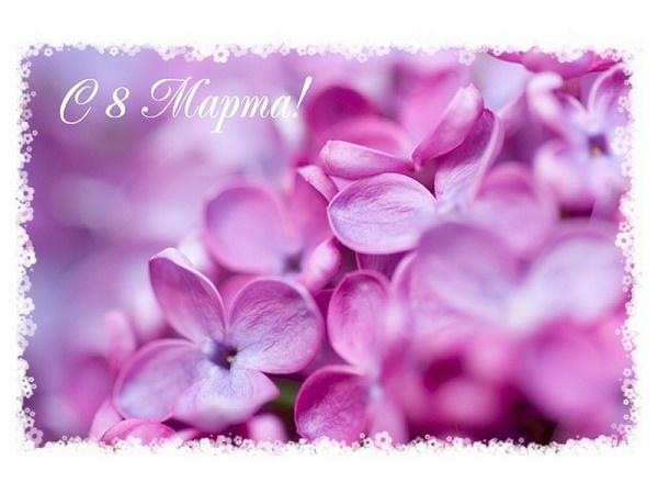 Милые, дорогие, любимые женщины, с праздником 8 Марта!