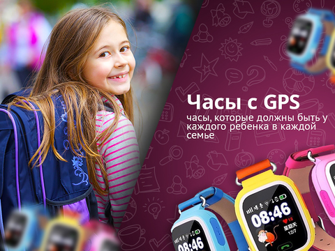 Выбираем умные часы ребенку: Smart Baby Watch (SBW)