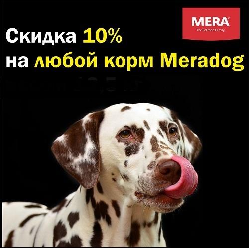 10% скидка на корма MERADOG