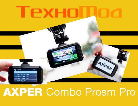 ТЕХНОМОД. Тестируем автомобильное комбо 3-в-1 Axper Combo Prism Pro
