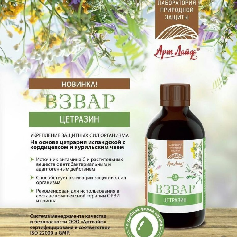 Взвар «Цетразин» — напиток для здоровья в период ОРВИ!