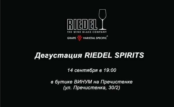 Скоро: дегустация Riedel Spirits в бутике