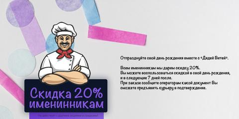 Именинникам скидка 20%