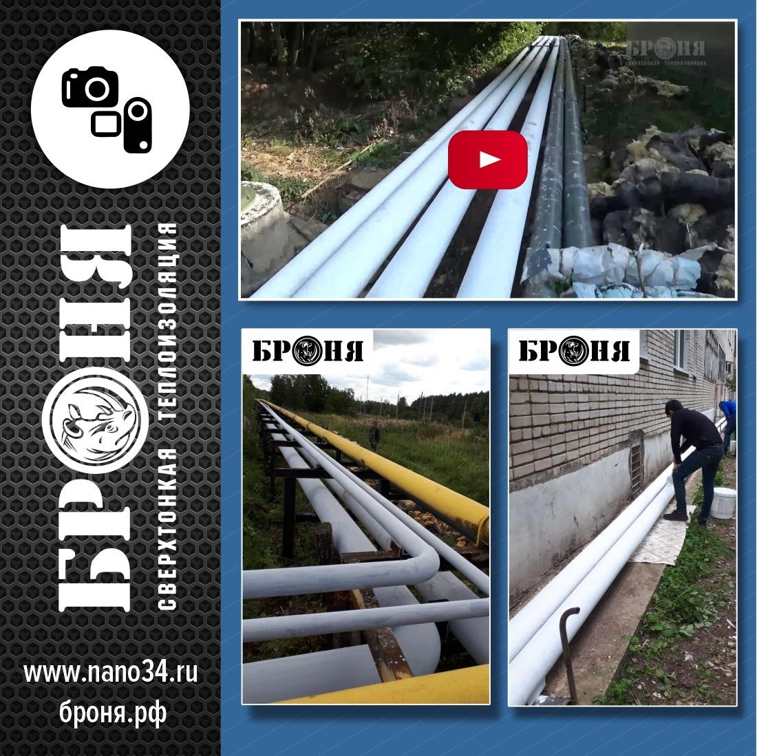 Очень круто! Видео о ремонте теплоизоляции трубопроводов теплосетей Московской области!