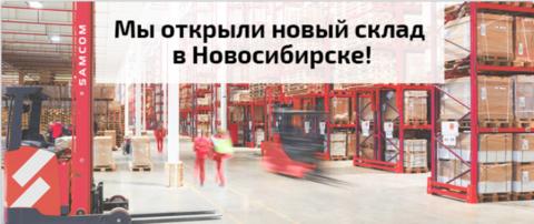 Открытие нового склада!)