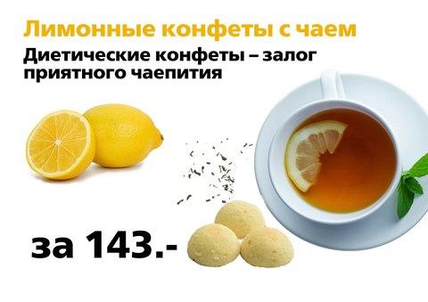 ЛИМОННЫЕ КОНФЕТЫ с ЧАЕМ за 143 рубля!
