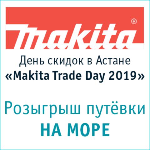 Makita Trade Day 2019 в Астане