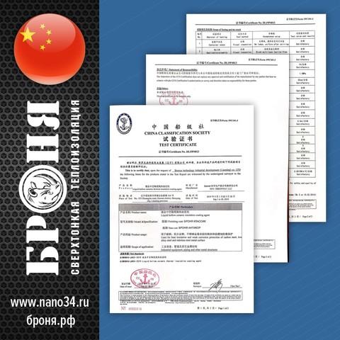 Теплоизоляционные покрытия Броня успешно прошли испытания в Китае!