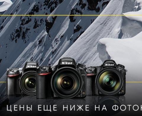 Nikon: Цены еще ниже!