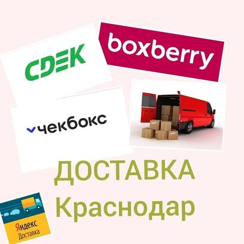 Доставка и Самовывоз в Краснодаре!