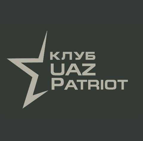 Видео интервью от УазПатриот Клуб о Патриоте с интеллектуальной пневмоподвеской