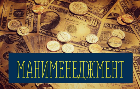 Money management и 10 заповедей криптоинвестора