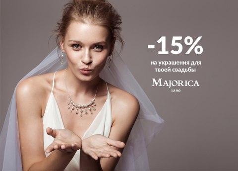 Украшение Majorica к Вашему свадебному платью!