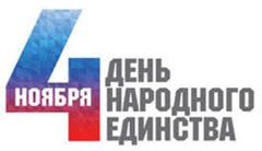 Поздравляем Россиян с Днем народного единства!