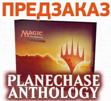 Открыт предзаказ на выпущенный ограниченным тиражом набор Planechase Anthology