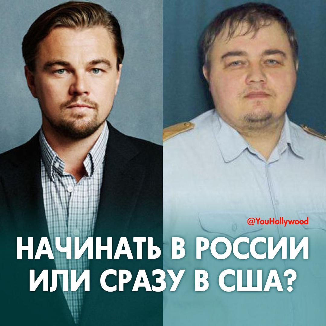 НАЧИНАТЬ В РОССИИ ИЛИ СРАЗУ В США?!
