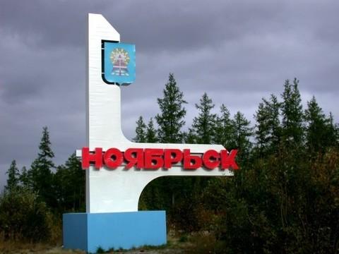 Открылся новый магазин пневмоподвески в г. Ноябрьск - ЯМАЛ (Ямало-Ненецкий автономный округ ЯНАО)