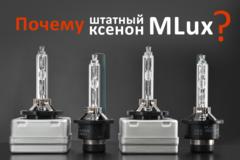 Почему стоит обратить внимание на штатные ксеноновые лампы MLux?