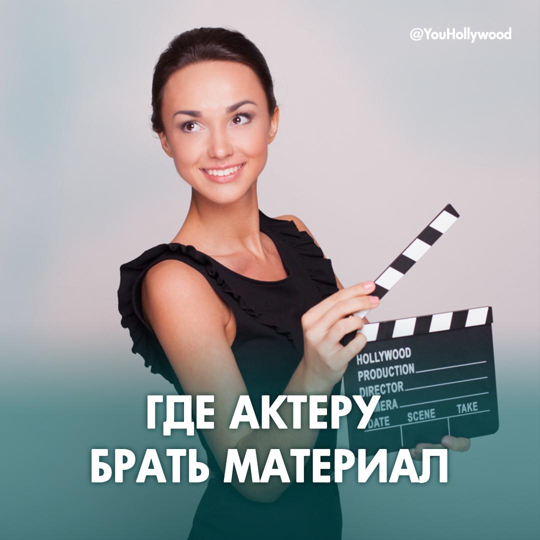 ГДЕ АКТЕРУ БРАТЬ МАТЕРИАЛ