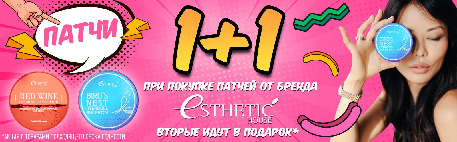 Акция на патчи Esthetic house 1+1