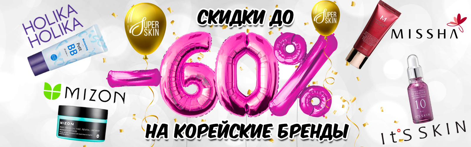 Скидки до 60% Holika Holika, Mizon, It's Skin, Missha