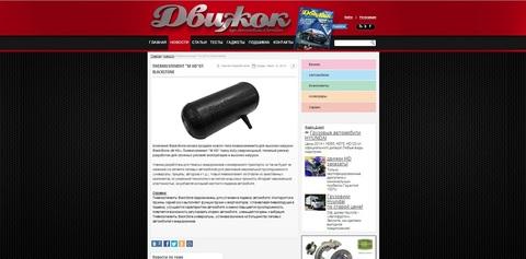 Статья о пневмобаллонах в пружины BlackStone «M HD» в автомобильном журнала